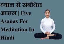 ध्यान से संबंधित आसन | Five Asanas For Meditation In Hindi