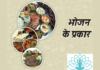 भोजन के प्रकार: सात्विक, राजसिक और तामसिक आहार