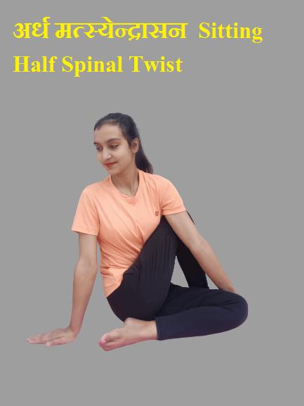 अर्ध मत्स्येन्द्रासन (Ardha Matsyendrasana) Sitting Half Spinal Twist