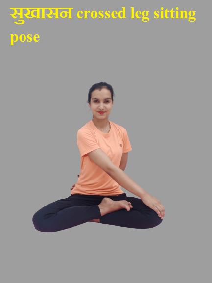 सुखासन (Sukhasana)crossed leg sitting pose