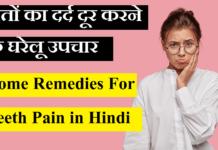 दांतों का दर्द दूर करने के घरेलू उपचार Home Remedies For Teeth Pain in hindi